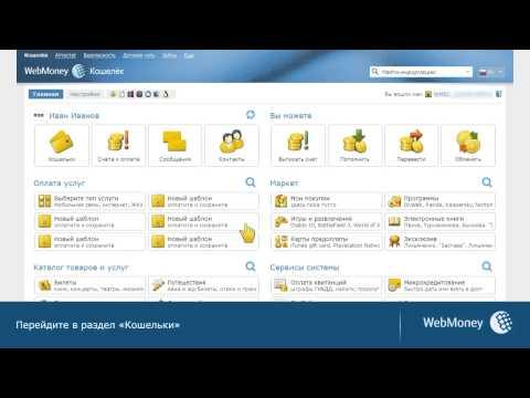 WebMoney Keeper Mini: пополнение кошелька WM-картой (чеком Paymer)