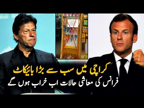Karachi Big Store Proper Boycott France Products | France Exclusive | Boycott_France_Products