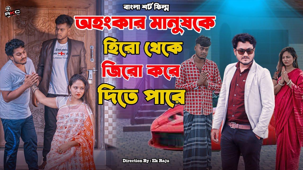 অহংকার ৪ | Ahongkar 4 | Bengali Short Film | so sad story | Shaikot & Sruti | Ek Raju | Rkc