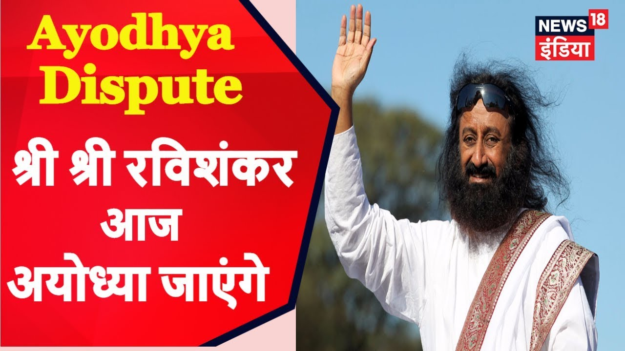 Ayodhya Case | Sri Sri Ravi Shankar to Visit Ayodhya | Breaking News | News18 India