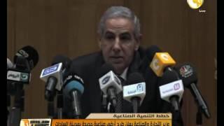 وزير التجارة والصناعة يعلن طرح أرضي صناعية جديدة بمدينة السادات