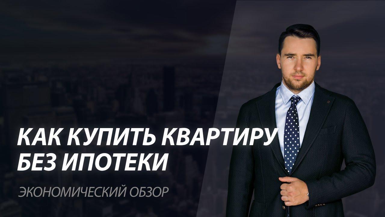 a0a03c4d5e1d2 🏡Как купить квартиру с зарплатой 40 000 руб. 💡Как легко купить квартиру  без ипотеки