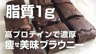 Protein Chocolate Brownie   MayuFit Cook's Recipe Transcription