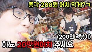 부산에 있는 200원 떡볶이 전메뉴 다먹기ㅋㅋㅋㅋㅋ (전메뉴시켜도 10000원)