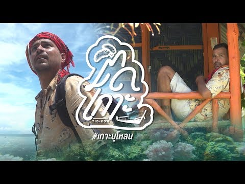 EP.3 ติดเกาะ (ตอนเกาะบุโหลนเล) , Tid Koh (Bulon Leh)