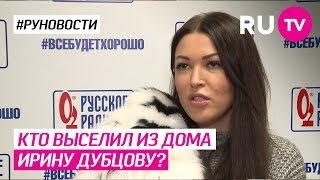 Кто выселил из дома Ирину Дубцову?