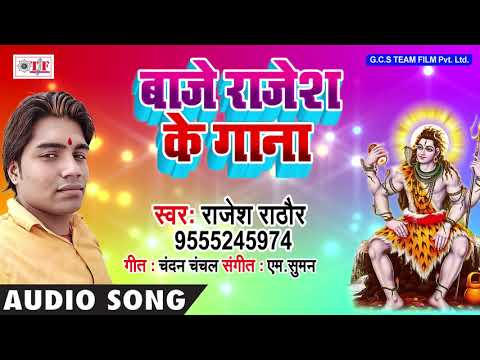 Download Rajesh Rathore Ki Songe Aashu Lagan My Shahdi Karba