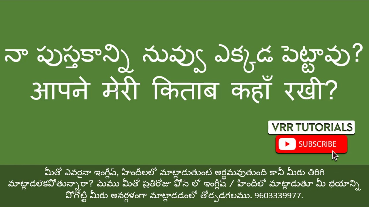 meaning of anthelmintic in telugu)