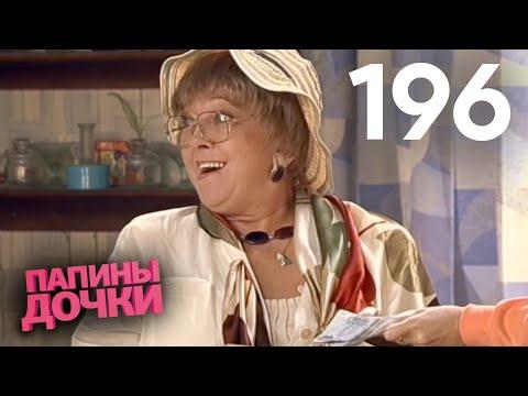 Папины дочки | Сезон 10 | Серия 196