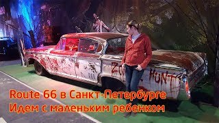 Отзыв о музее ретроавтомобилей в Санкт-Петербурге: Route 66