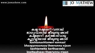 ദു:ഖത്തിന്റെ പാന പാത്രം | Dukhathinte Paanapaathram | Song and Lyrics