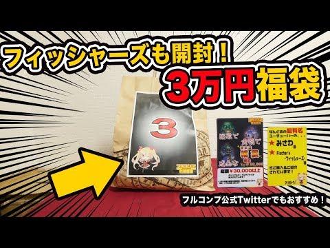 【遊戯王】フィッシャーズが購入した3万円する有名な福袋を開封したら…【開封動画】Yugioh 30000 yen pack