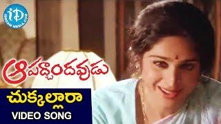 Chukkallara Choopullara Song - Aapadbandhavudu Songs - Chiranjeevi - Meenakshi Sheshadri