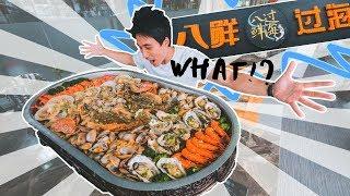 Insane Seafood Platter Mukbang!