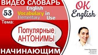 Тема 53 Популярные слова-антонимы английского  📕 English vocabulary elementary   OK English