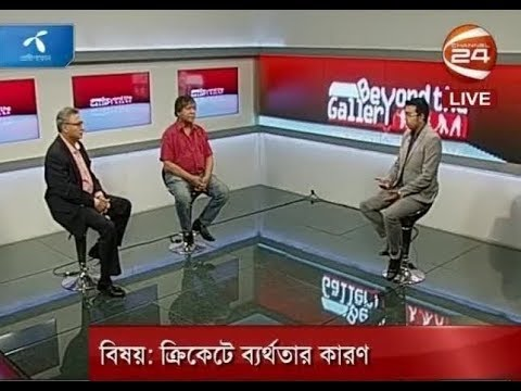 Beyond the Gallery I ক্রিকেটে ব্যর্থতার কারণ | 22-02-2018 - CHANNEL 24 YOUTUBE