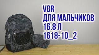 Розпакування VGR для хлопчиків 43 х 30 х 13 см 1618-10_2