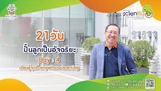 21 วัน ปั้นลูกเป็นอัจฉริยะ Day 4 : เรียนรู้ทุกที่ anywhere learning
