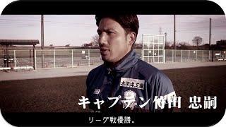 【FC岐阜】2020シーズン開幕用映像
