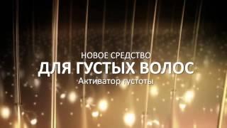 Kerastase Specifique Densifique Активатор густоты волос(, 2014-01-18T18:09:06.000Z)
