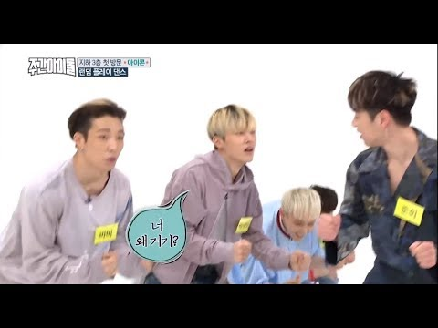 IKON Expectation vs Reality (Part 2)