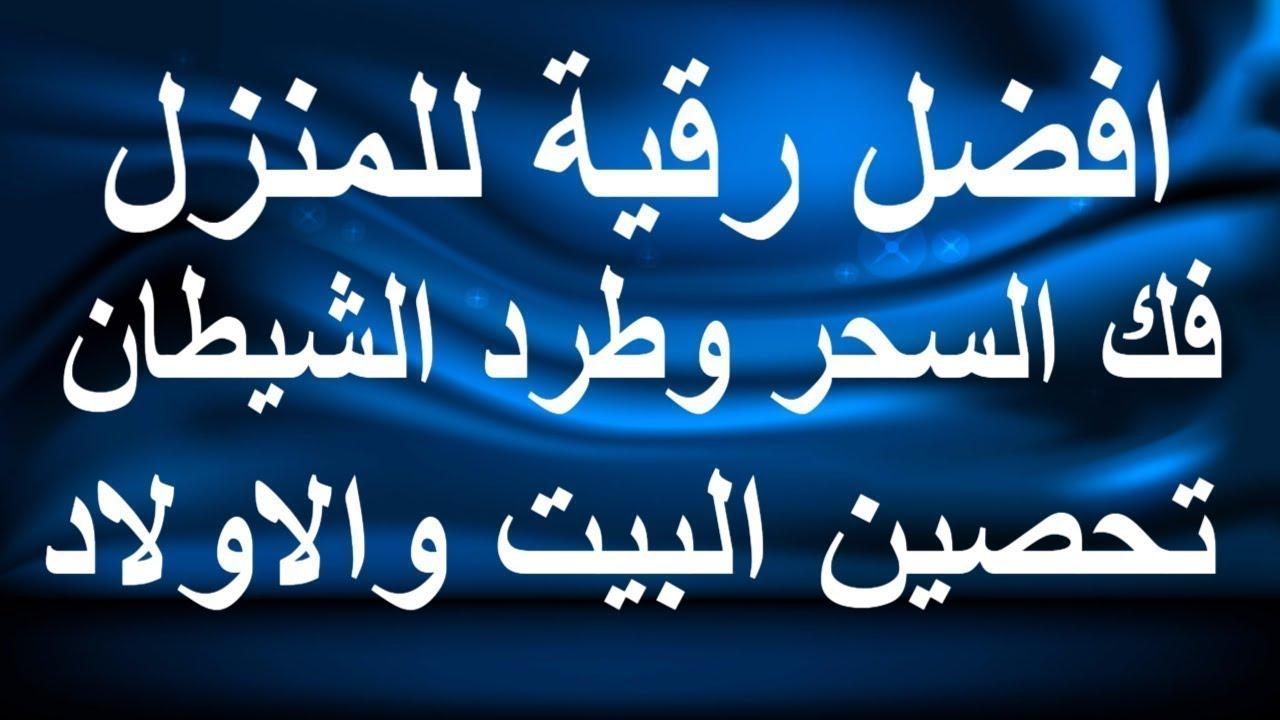 914 رقية شرعية للبيت والاطفال قوية جدا لحماية وتطهير المنزل Youtube Islamic Quotes Quran Islamic Love Quotes Book Qoutes