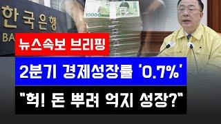 [뉴스속보] 2분기 경제성장률 '0.7%'...&quo…