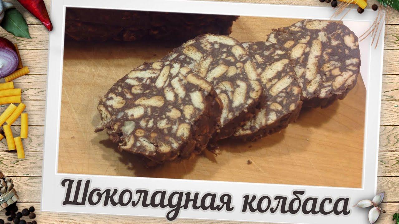 домашняя колбаса из печенья рецепт с фото