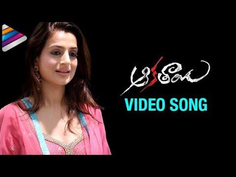Aakathayi Video Song | Aakathayi Telugu Movie Songs | Mani Sharma | Telugu Filmnagar