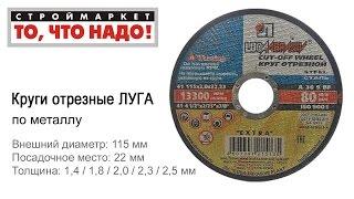 Круг отрезной по металлу 115 х 22 мм Луга, купить круг отрезной Луга цена - Москва, Тверь(Строймаркет