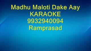 Modhu Maloti Dake Aay Karaoke by Ramprasad 9932940094
