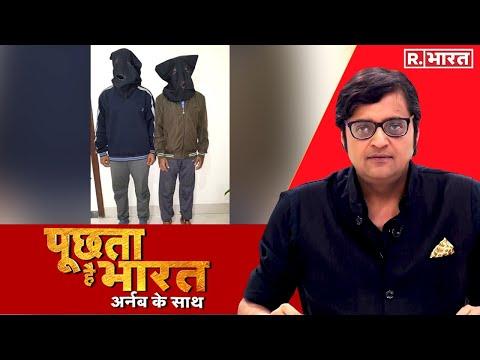 PFI पर 'सेक्युलर गैंग' खामोश क्यों? देखिए Poochta Hai Bharat, Arnab के साथ