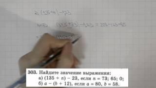 Решение задания №303 из учебника Н.Я.Виленкина