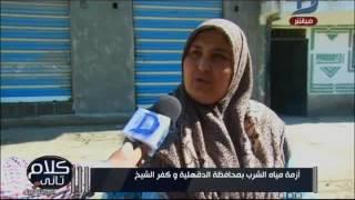 كلام تانى  صرخة المواطنين بسبب أزمة مياه الشرب بمحافظة الدقهلية وكفر الشيخ