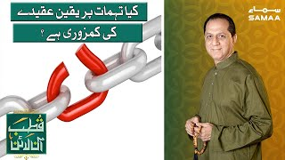 Qutb Online | Bilal Qutb | SAMAA TV | 27 October 2020