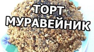 Торт муравейник. Рецепт торта муравейник от Хаят!(МОЙ САЙТ: http://ot-ivana.ru/ ☆ Рецепты тортов: https://www.youtube.com/watch?v=6MEp6fDdiX8&list=PLg35qLDEPeBRIFZjwVg2MQ0AD-8cPasvU ..., 2016-06-23T11:54:33.000Z)
