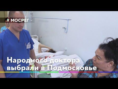Народного доктора выбрали в Подмосковье. Им стал потомственный хирург из Дубны