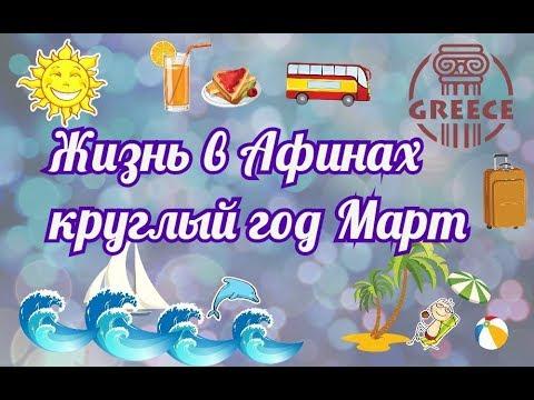 Сайт знакомств  Афины: бесплатные знакомства в