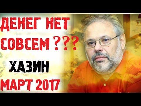 Михаил Хазин март 2017 последнее интервью. Что произойдет в ближайшее время?
