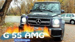 Mercedes-Benz G55 AMG (507 л.с.) / Гелендваген/Тест- Драйв.