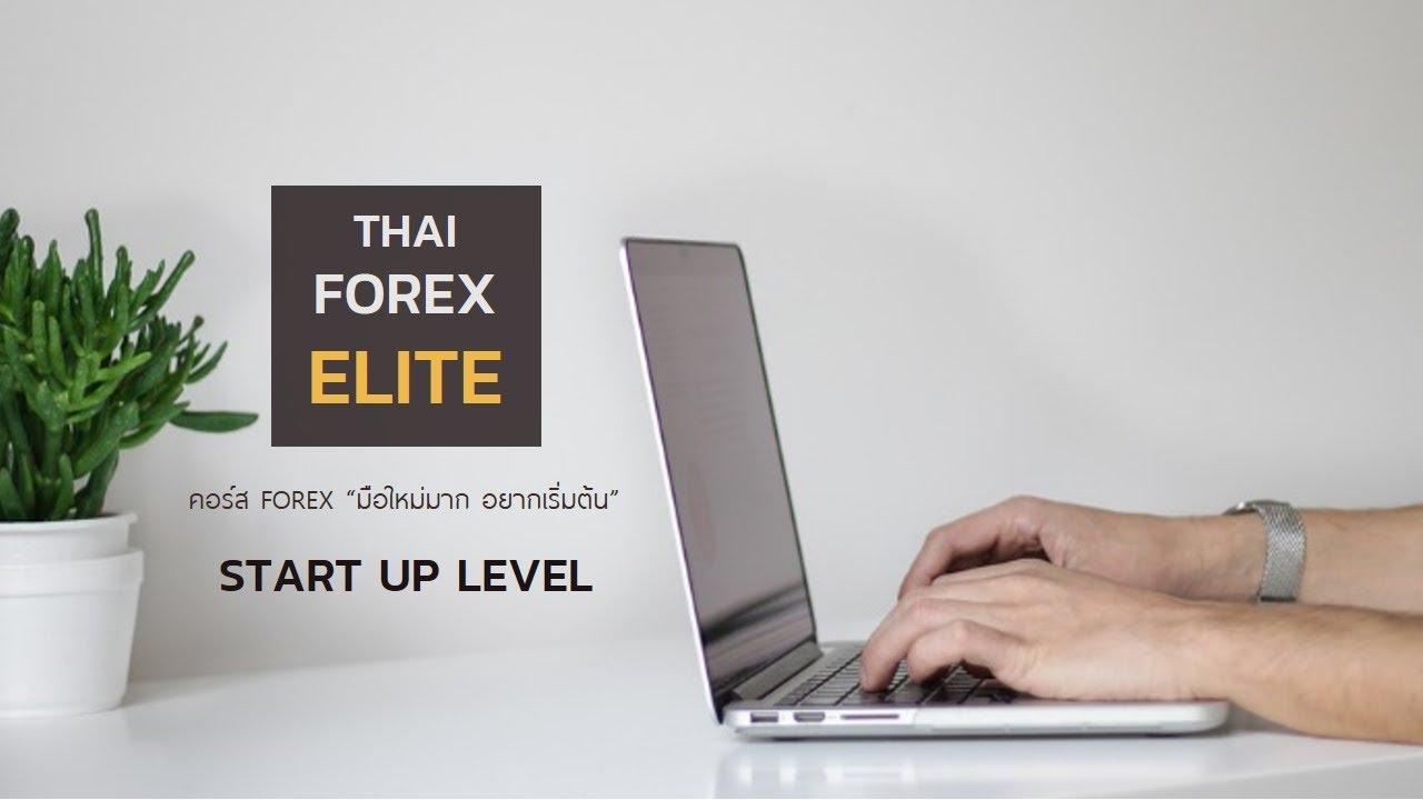 Forex คืออะไร (เบื้องต้น)
