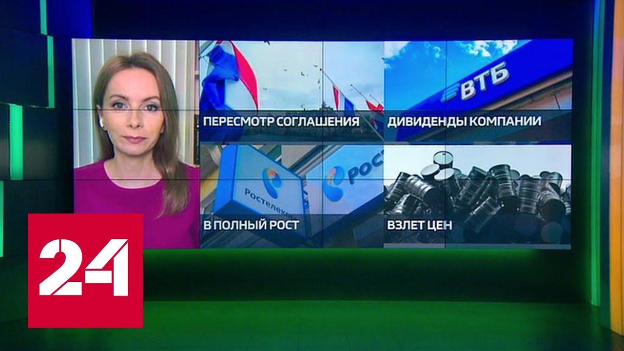 Дайджест: взлет нефтяных котировок и снижение стоимости акций ВТБ - Россия 24
