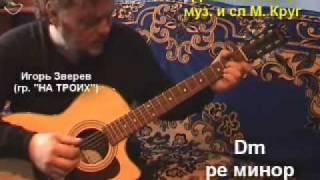 Видеоурок игры на гитаре Михаил Круг