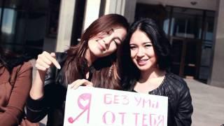 """Промо-ролик к фильму """"Бишкек, я люблю тебя"""""""