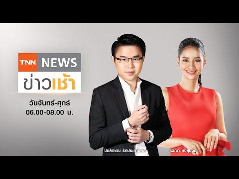 Live : TNN News ข่าวเช้า วันพฤหัสบดี ที่ 2 กันยายน พ.ศ. 2564 เวลา 06.0008.00 น.