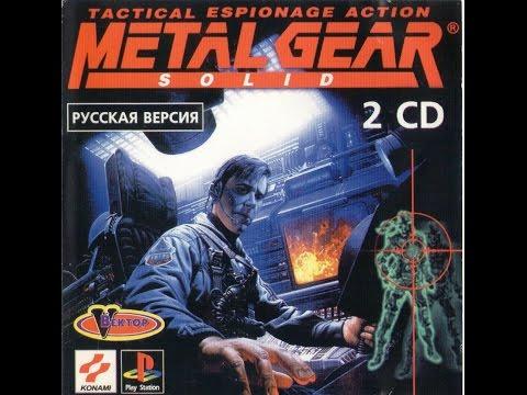 Metal Gear Solid [Rus Text] [Vector]