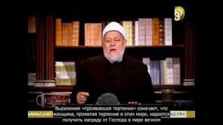 Муфтий Египта Али Джума «С посланником Аллаха» урок №1