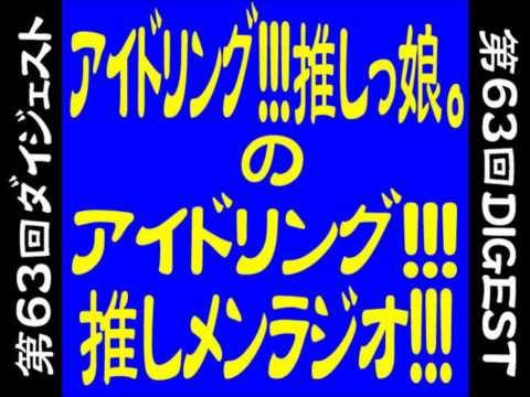 ネットラジオ「アイドリング!!!推しメンラジオ」#062をダイジェストで公開します 第63回年末年始に向けて突き進むング!!! 本編、全編はアイドリ...