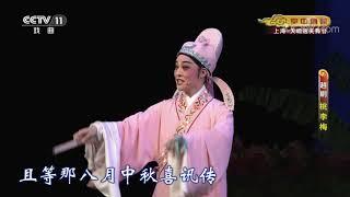 《CCTV空中剧院》 20191028 越剧《桃李梅》 2/2| CCTV戏曲