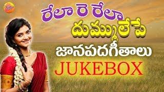 Rela Re  Rela | Dhummu Lepe Janapadam | Telangana Folk Songs | Janapada Songs Telugu | Telugu Folk